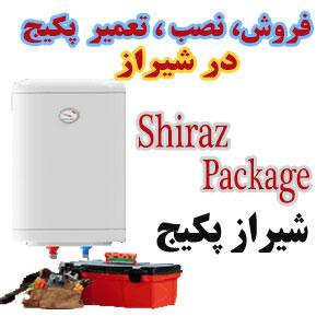 تعمیر پکیج در شهرک پرواز شیراز