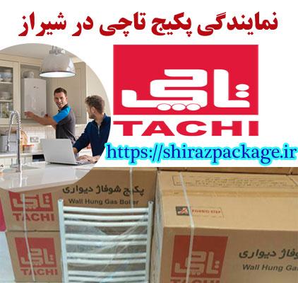 نمایندگی پکیج Tachi در شیراز