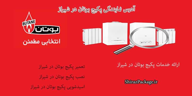 نمایندگی پکیج بوتان در شیراز