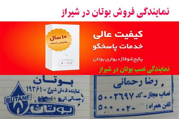 نمایندگی فروش بوتان شیراز