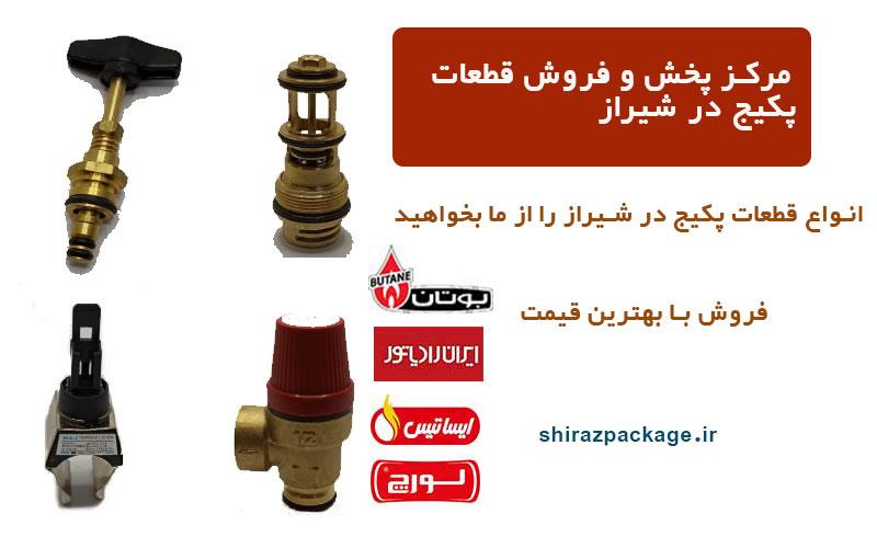 فروش قطعات پکیج در شیراز
