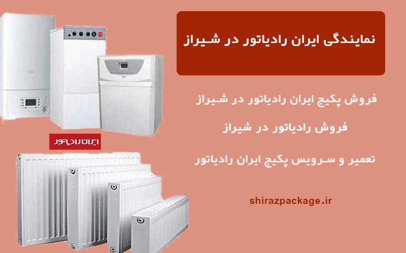 نمایندگی ایران رادیاتور شیراز